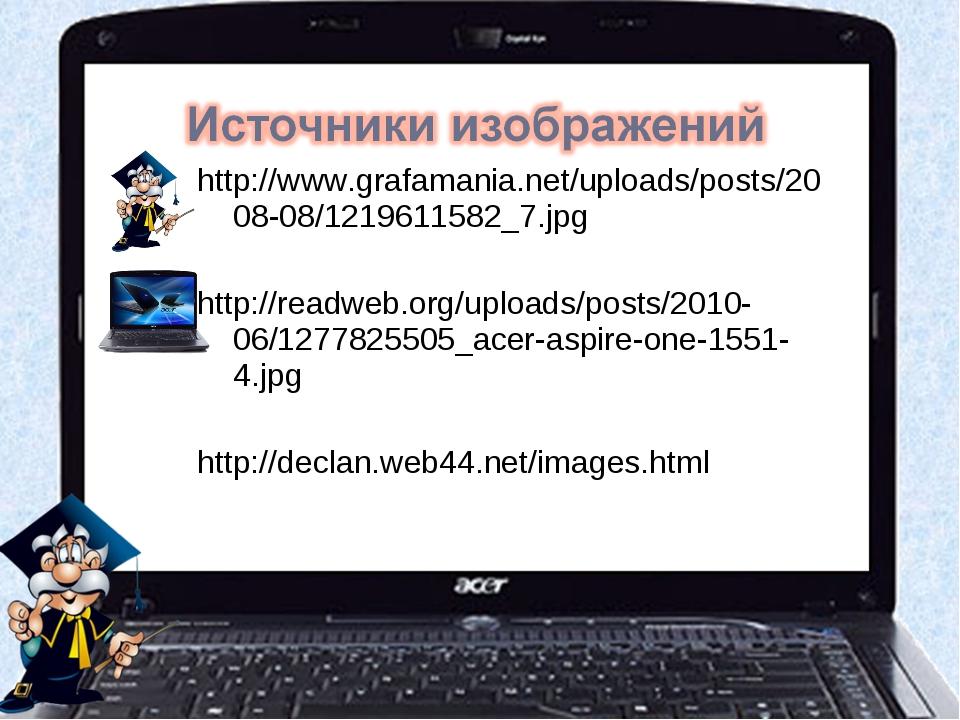 http://www.grafamania.net/uploads/posts/2008-08/1219611582_7.jpg http://readw...