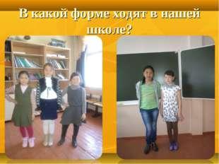В какой форме ходят в нашей школе?