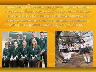 Великобритании приняты галстуки и жилетки/пиджаки с гербом учебного заведения
