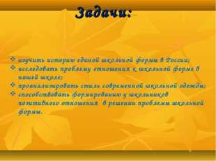 изучить историю единой школьной формы в России; исследовать проблему отношен