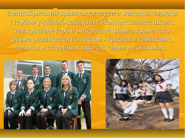 Великобритании приняты галстуки и жилетки/пиджаки с гербом учебного заведения...
