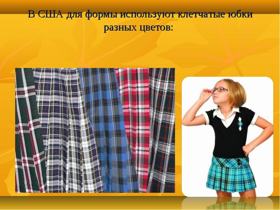 В США для формы используют клетчатые юбки разных цветов: