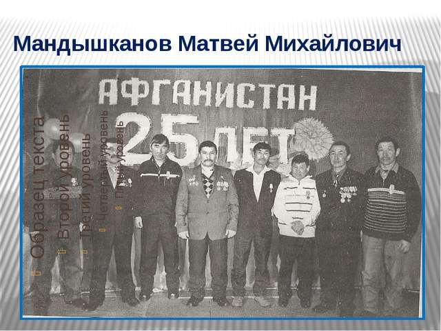 Мандышканов Матвей Михайлович