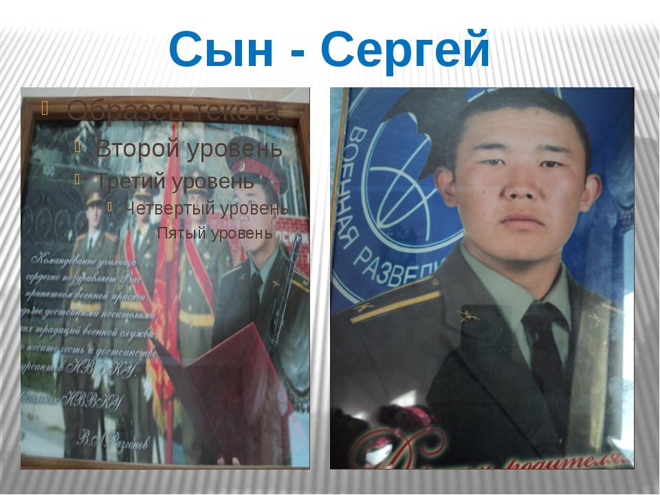 Сын - Сергей