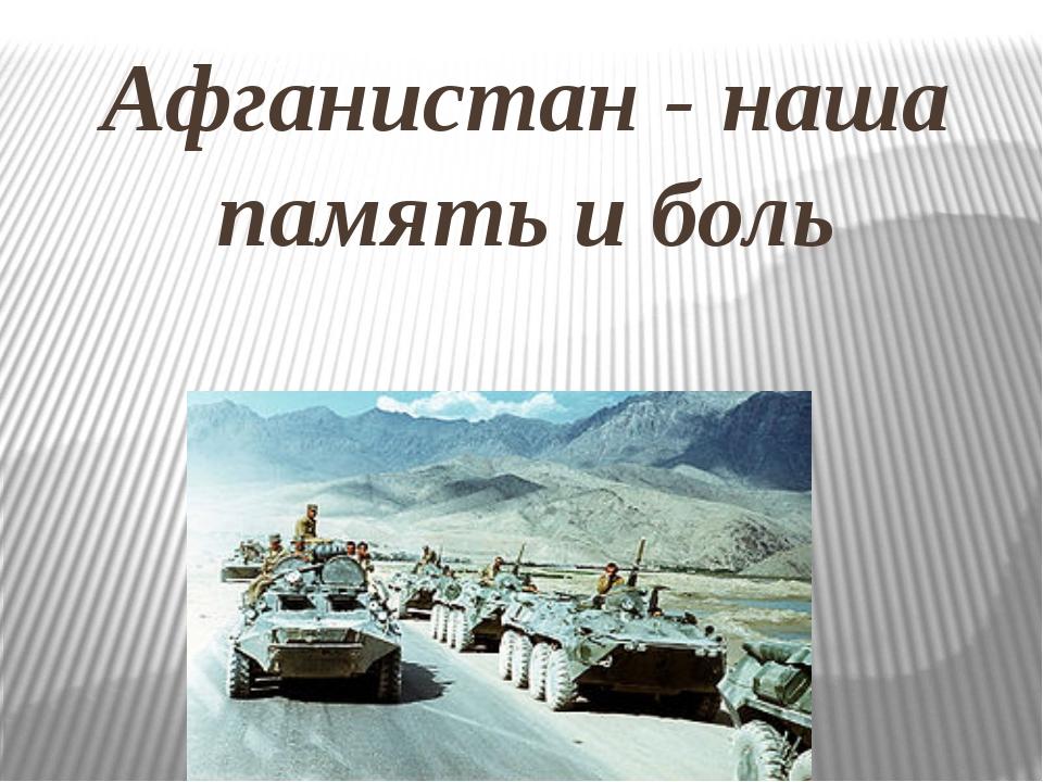 Афганистан - наша память и боль