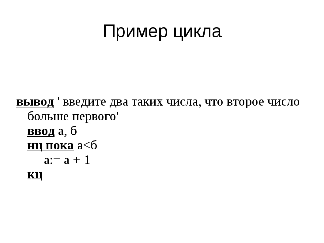 Пример цикла вывод ' введите два таких числа, что второе число больше первого...