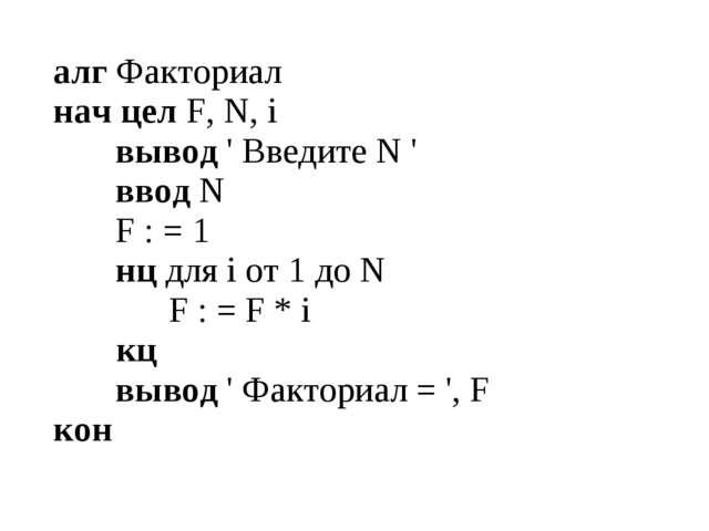 алг Факториал  нач цел F, N, i   вывод ' Введите N '  ввод...
