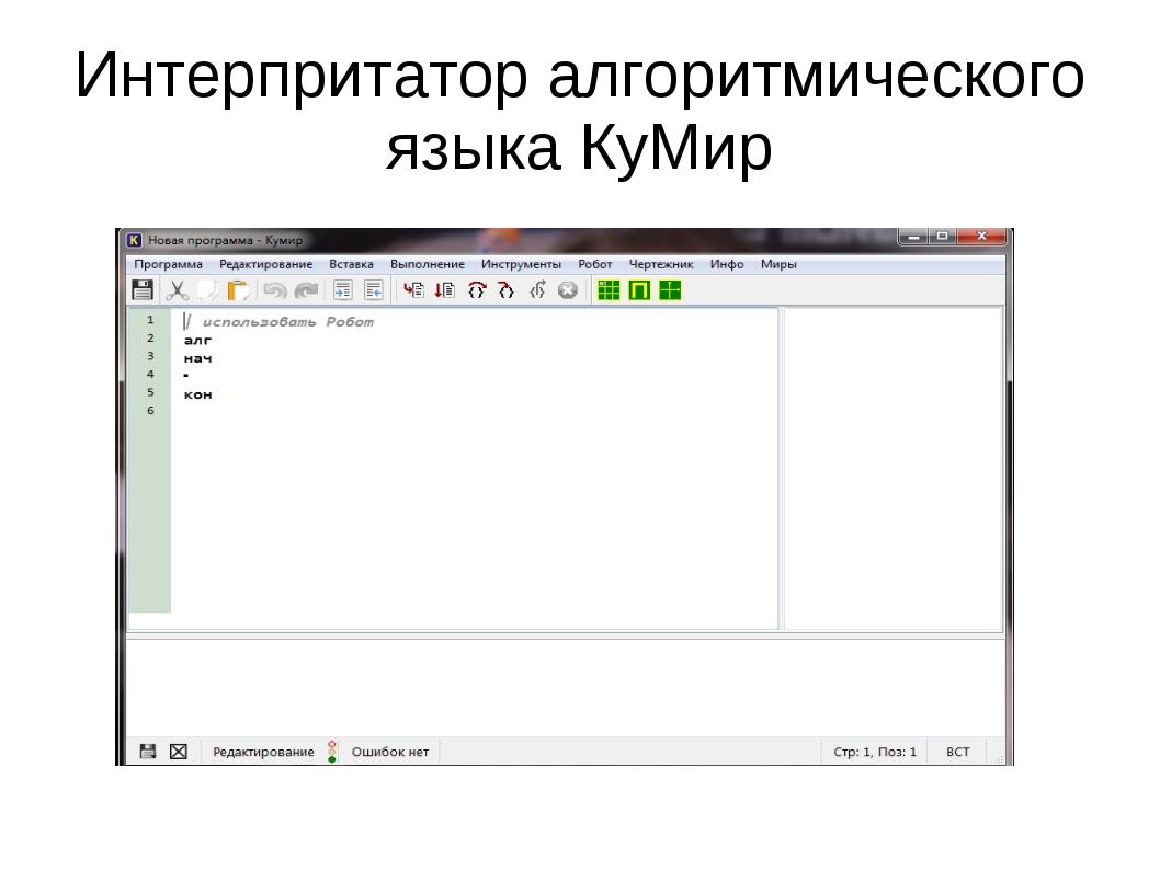 Интерпритатор алгоритмического языка КуМир