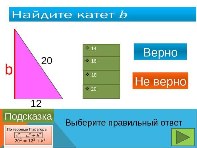 14 16 18 20 Выберите правильный ответ Верно Не верно Не верно Не верно Подска...