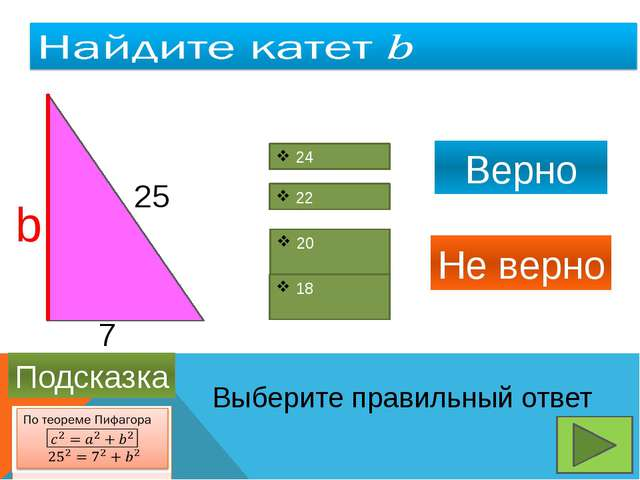 24 22 20 18 Выберите правильный ответ Верно Не верно Не верно Не верно Подска...