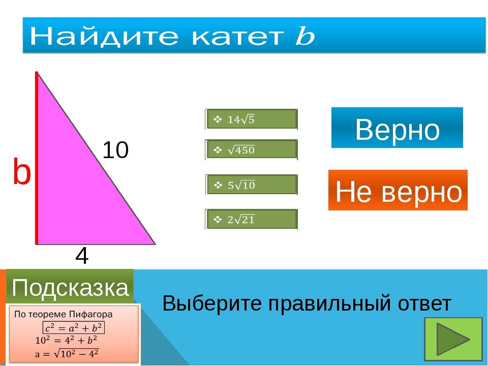 Выберите правильный ответ Верно Не верно Не верно Не верно Подсказка 10 b 4