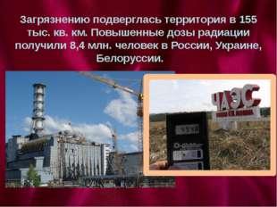 Загрязнению подверглась территория в 155 тыс. кв. км. Повышенные дозы радиаци