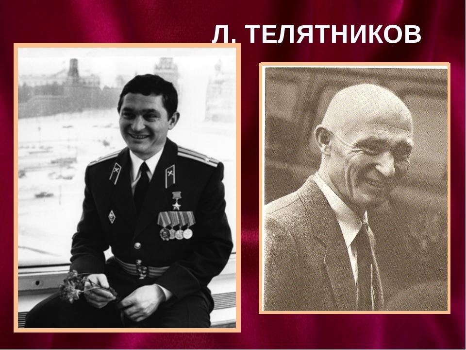Л. ТЕЛЯТНИКОВ