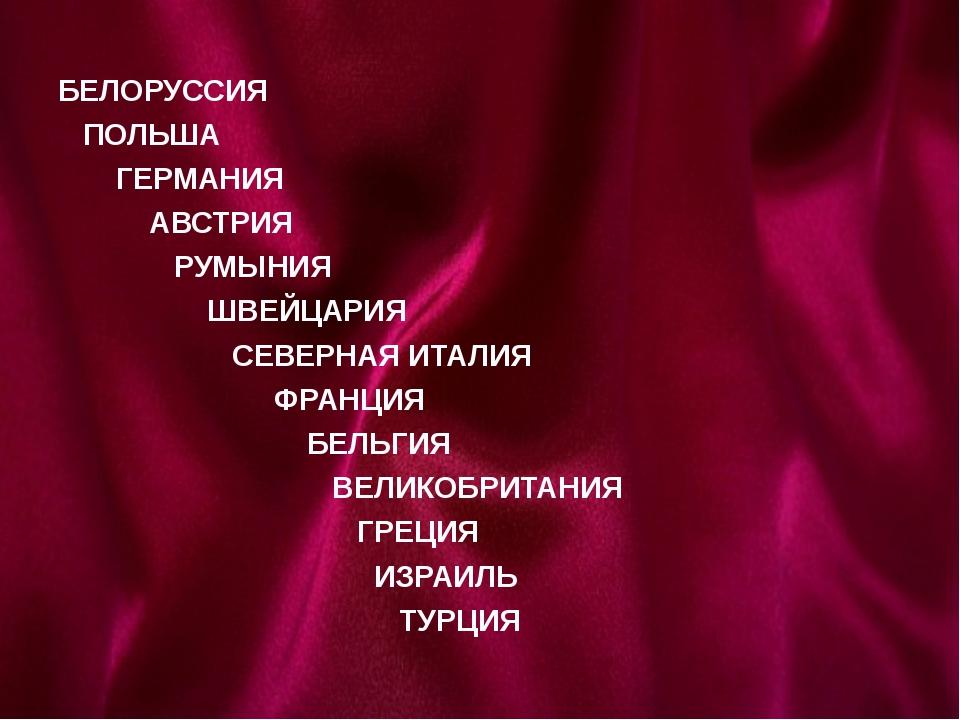 БЕЛОРУССИЯ ПОЛЬША ГЕРМАНИЯ АВСТРИЯ РУМЫНИЯ ШВЕЙЦАРИЯ СЕВЕРНАЯ ИТАЛИЯ ФРАНЦИЯ...