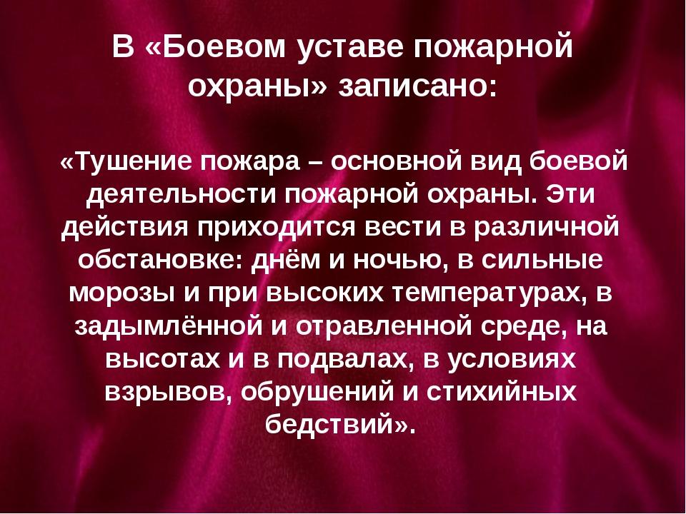 В «Боевом уставе пожарной охраны» записано: «Тушение пожара – основной вид бо...