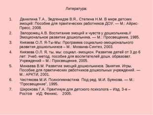 Литература: 1. Данилина Т.А., Зедгенидзе В.Я., Степина Н.М. В мире детских э