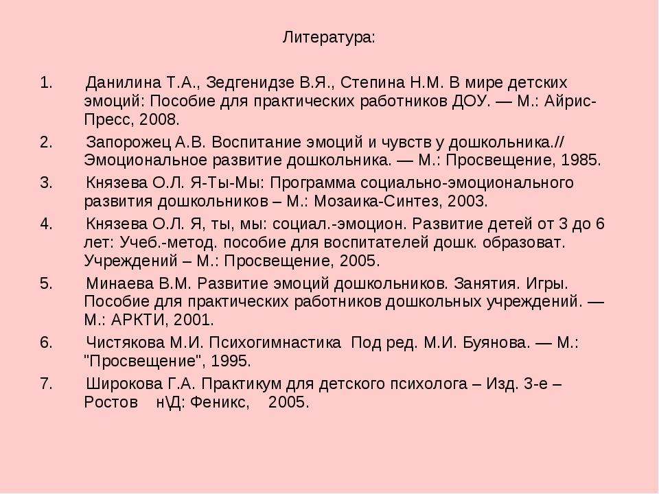 Литература: 1. Данилина Т.А., Зедгенидзе В.Я., Степина Н.М. В мире детских э...