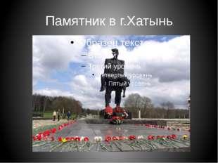 Памятник в г.Хатынь