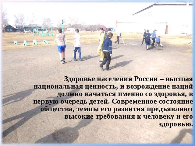 Здоровье населения России – высшая национальная ценность, и возрождение наци...