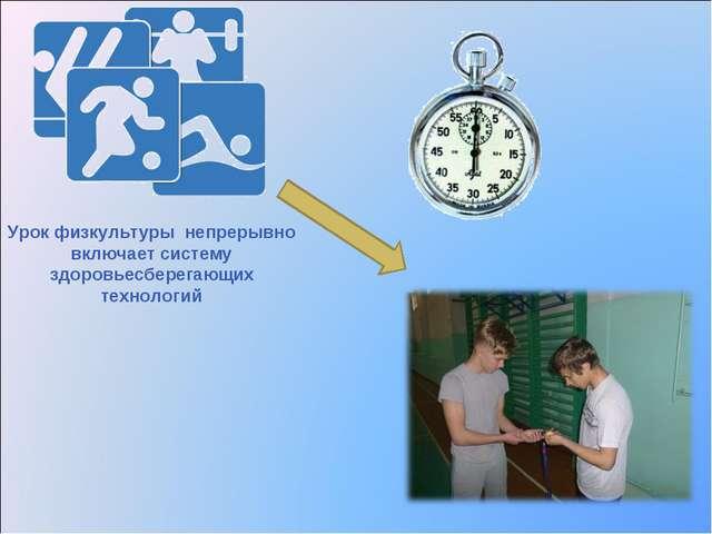 Урок физкультуры непрерывно включает систему здоровьесберегающих технологий