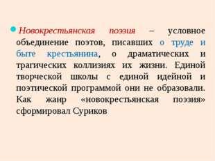 Новокрестьянская поэзия – условное объединение поэтов, писавших о труде и быт