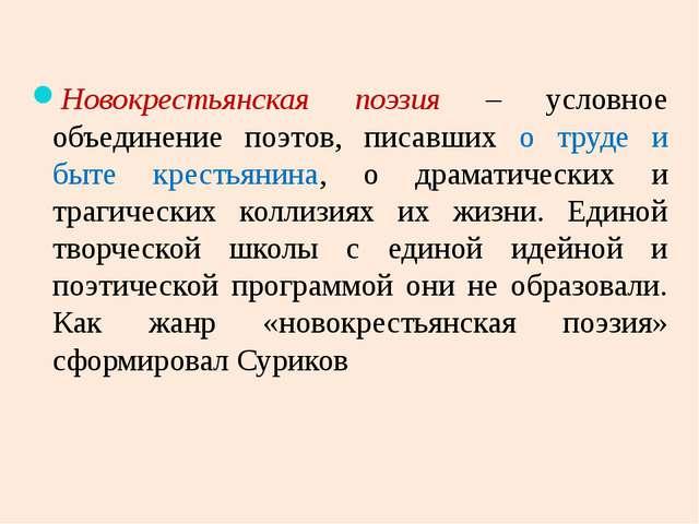Новокрестьянская поэзия – условное объединение поэтов, писавших о труде и быт...