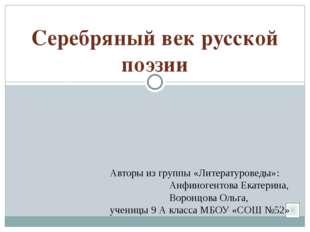 Серебряный век русской поэзии Авторы из группы «Литературоведы»: Анфиногенто
