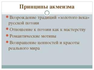 Принципы акмеизма Возрождение традиций «золотого века» русской поэзии Отношен