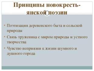 Принципы новокресть-янской поэзии Поэтизация деревенского быта и сельской при