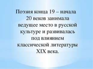 Поэзия конца 19 – начала 20 веков занимала ведущее место в русской культуре