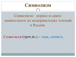 Символизм Символизм - первое и самое значительное из модернистских течений в
