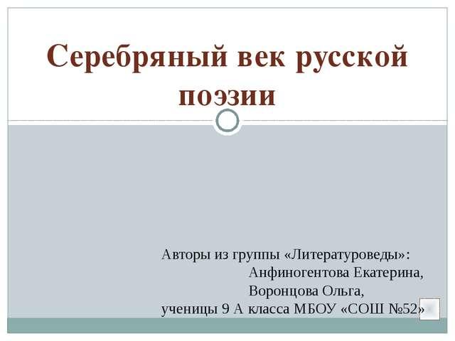 Серебряный век русской поэзии Авторы из группы «Литературоведы»: Анфиногенто...