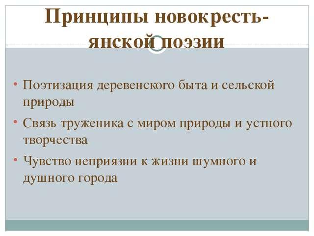 Принципы новокресть-янской поэзии Поэтизация деревенского быта и сельской при...