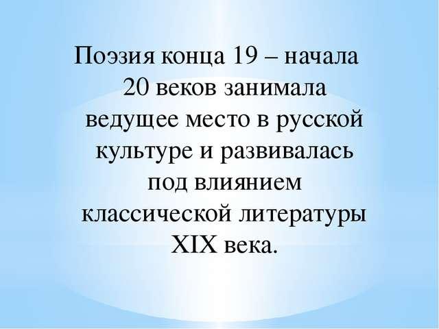 Поэзия конца 19 – начала 20 веков занимала ведущее место в русской культуре...