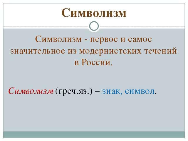 Символизм Символизм - первое и самое значительное из модернистских течений в...
