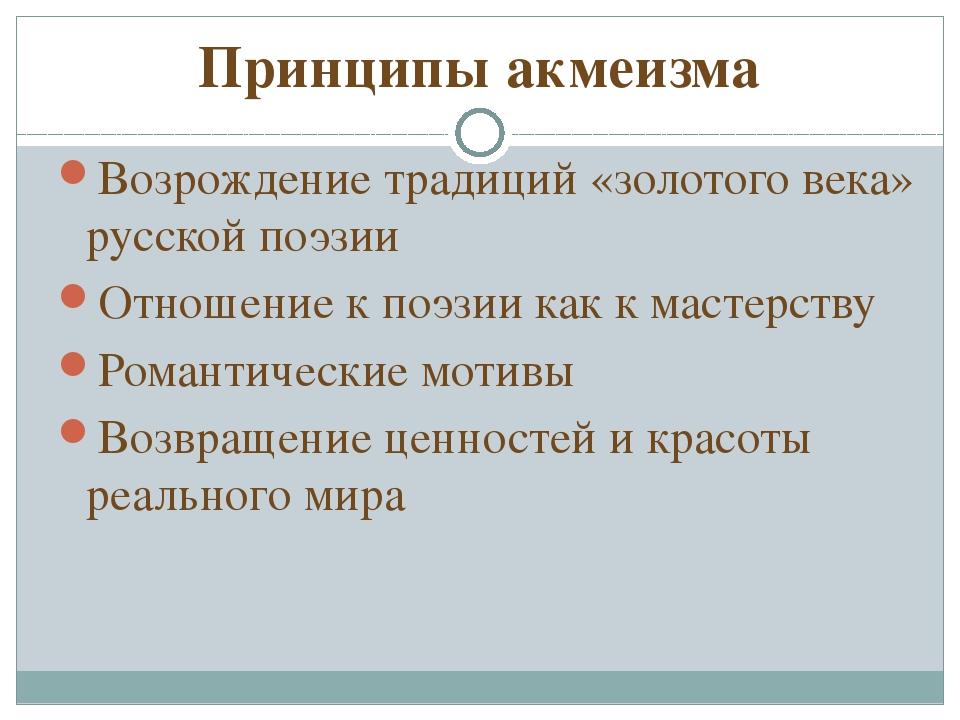 Принципы акмеизма Возрождение традиций «золотого века» русской поэзии Отношен...
