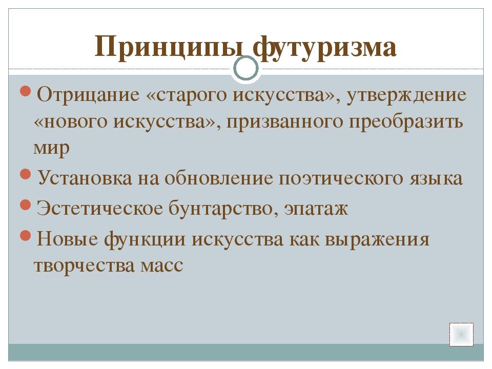 Принципы футуризма Отрицание «старого искусства», утверждение «нового искусст...
