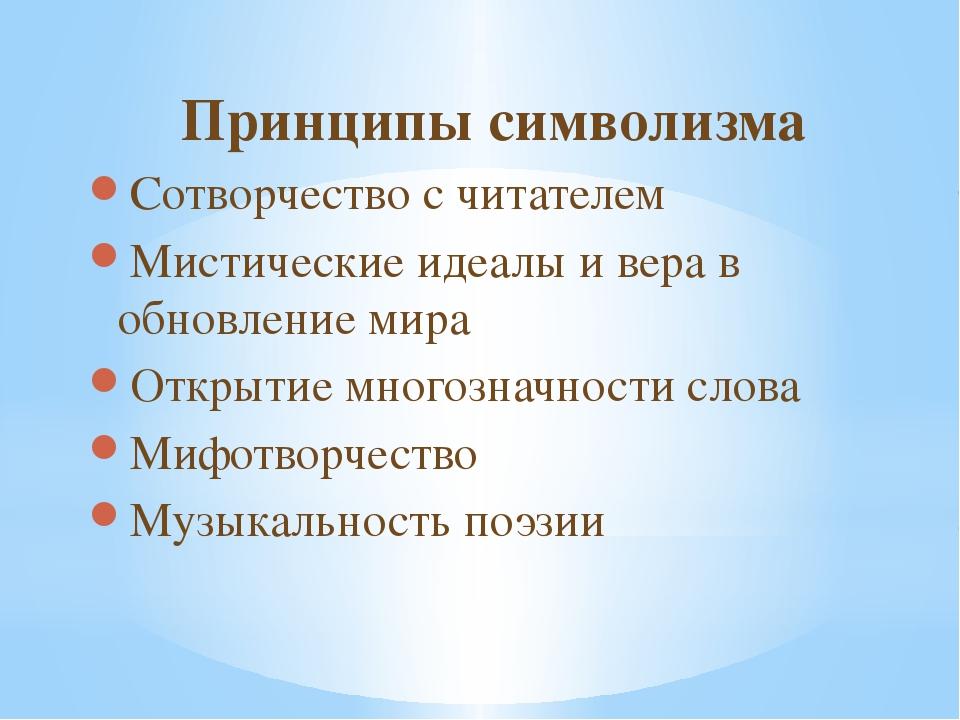 Принципы символизма Сотворчество с читателем Мистические идеалы и вера в обн...