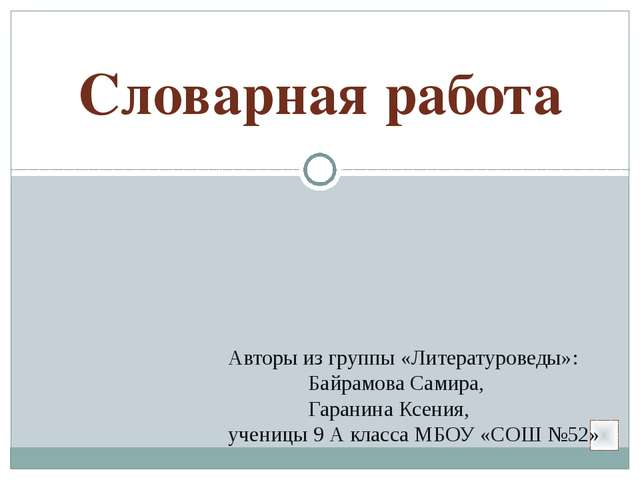 Словарная работа Авторы из группы «Литературоведы»: Байрамова Самира, Гарани...