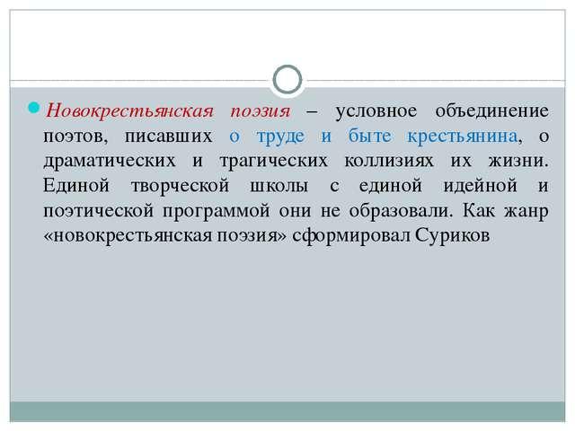 Новокрестьянская поэзия – условное объединение поэтов, писавших о труде и бы...