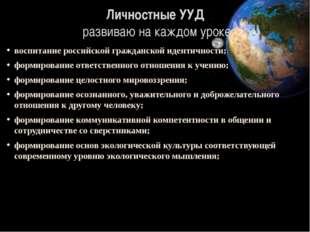 Личностные УУД развиваю на каждом уроке воспитание российской гражданской иде