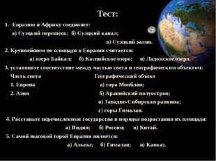 Тест: Евразию и Африку соединяет: а) Суэцкий перешеек; б) Суэцкий канал; в) С
