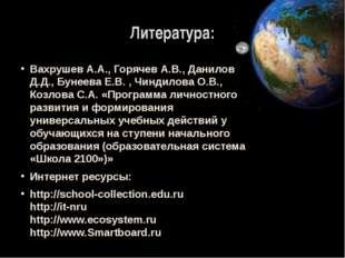 Литература: Вахрушев А.А., Горячев А.В., Данилов Д.Д., Бунеева Е.В. , Чиндило