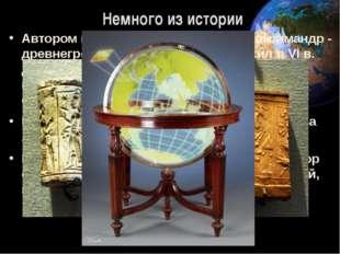 Немного из истории Автором первой карты считается Анаксимандр - древнегреческ