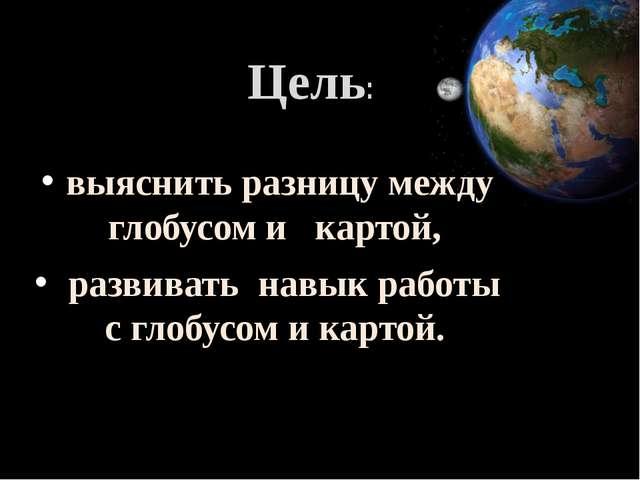 Цель: выяснить разницу между глобусом и картой, развивать навык работы с глоб...