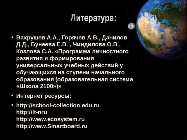 Литература: Вахрушев А.А., Горячев А.В., Данилов Д.Д., Бунеева Е.В. , Чиндило...