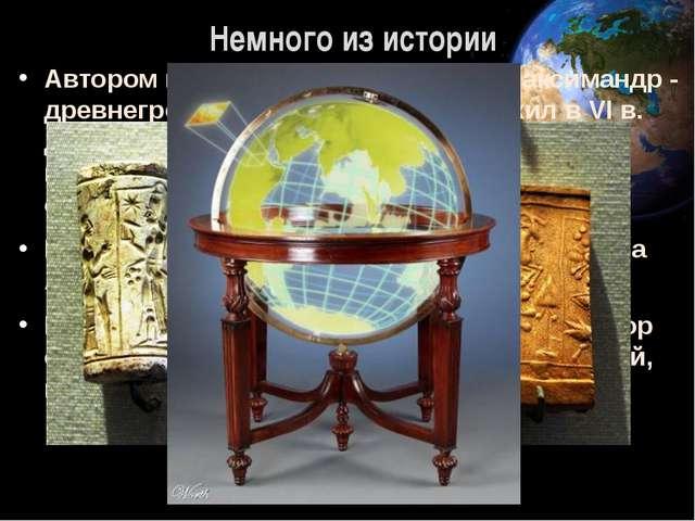 Немного из истории Автором первой карты считается Анаксимандр - древнегреческ...