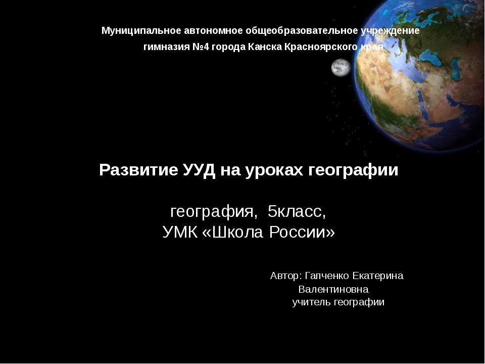 Развитие УУД на уроках географии география, 5класс, УМК «Школа России» Автор:...