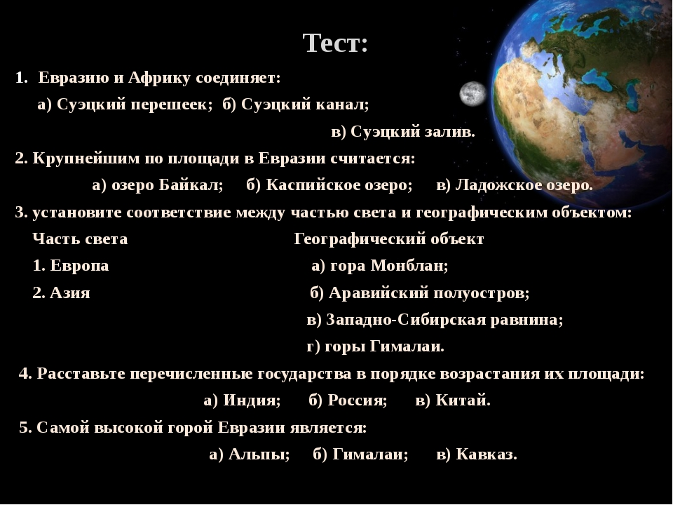 Тест: Евразию и Африку соединяет: а) Суэцкий перешеек; б) Суэцкий канал; в) С...