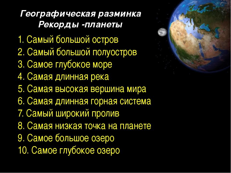 Географическая разминка Рекорды -планеты 1. Самый большой остров 2. Самый бол...